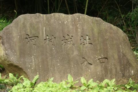 川村城址入口