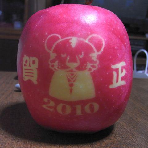 賀正りんご